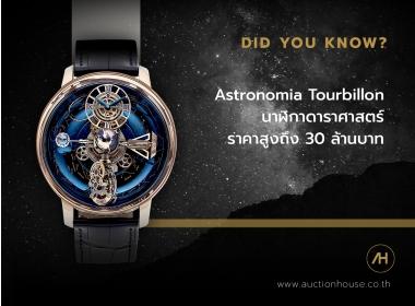 Astronomia Tourbillon นาฬิกาดาราศาสตร์ ราคาสูงถึง 30 ล้านบาท