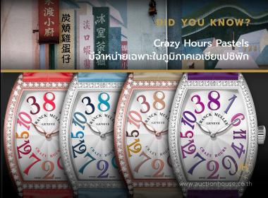Crazy Hours Pastels จำหน่ายเฉพาะในภูมิภาคเอเชียแปซิฟิก