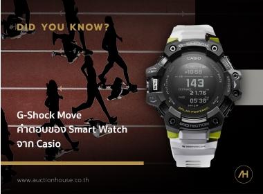 Smart watch จาก G-shock