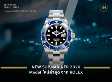 New Submariner 2020