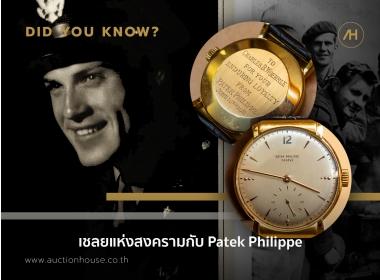 เชลยแห่งสงครามกับ Patek Philippe