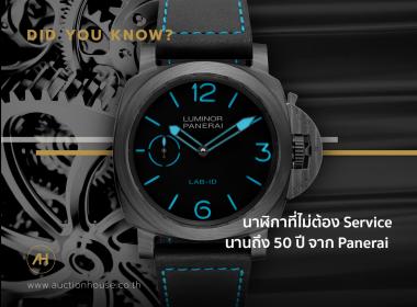 นาฬิกาที่ไม่ต้อง service นานถึง 50 ปี จาก Panerai