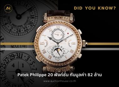 Patek Philippe  20 ฟังก์ชั่น กับมูลค่า 82 ล้าน