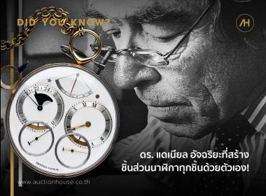 ดร. แดเนียล อัจฉริยะที่สร้างชิ้นส่วนนาฬิกาทุกชิ้นด้วยตัวเอง!