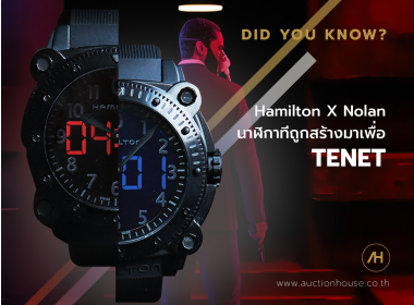Hamilton นาฬิกาพิเศษถูกสร้างมาเพื่อ TENET