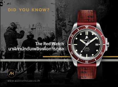 The Red Watch นาฬิกานักดับเพลิงเพื่อการกุศล