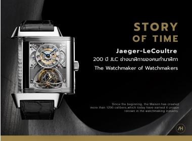 ประวัติศาสตร์ของ Jaeger-Lecoultre