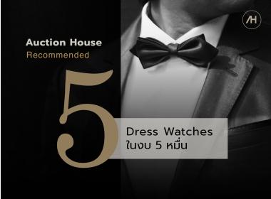 แนะนำนาฬิกา Dress Watch 5 เรือน ในงบ 5 หมื่น